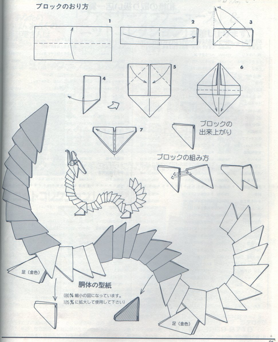 complex origami dragon instructions wwwpixsharkcom